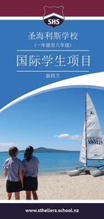 Int brochure cover chinese